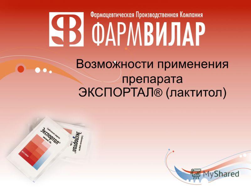 Возможности применения препарата ЭКСПОРТАЛ ® (лактитол)