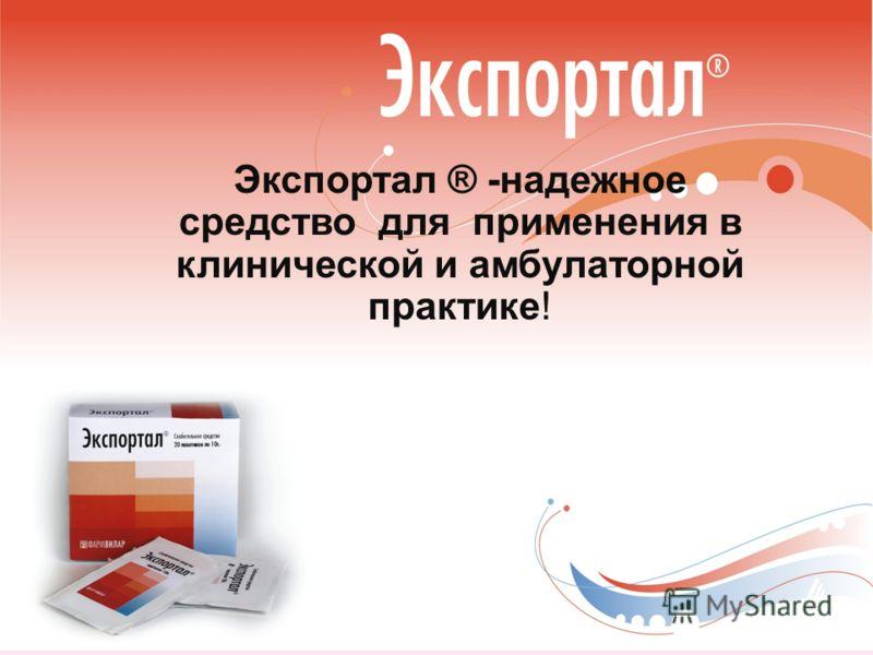 Экспортал ® -надежное средство для применения в клинической и амбулаторной практике!