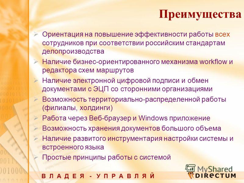 Преимущества Ориентация на повышение эффективности работы всех сотрудников при соответствии российским стандартам делопроизводства Наличие бизнес-ориентированного механизма workflow и редактора схем маршрутов Наличие электронной цифровой подписи и об