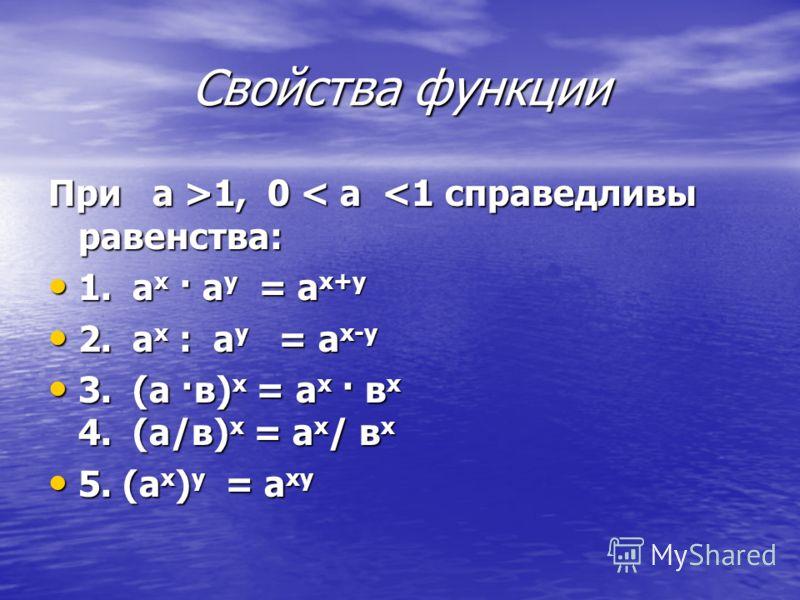 Свойства функции При а >1, 0 1, 0 < а