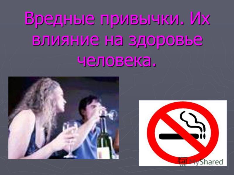 Презентация на тему Вредные привычки Их влияние на здоровье  1 Вредные привычки Их влияние на здоровье человека
