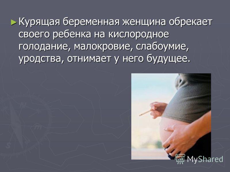 Курящая беременная женщина обрекает своего ребенка на кислородное голодание, малокровие, слабоумие, уродства, отнимает у него будущее. Курящая беременная женщина обрекает своего ребенка на кислородное голодание, малокровие, слабоумие, уродства, отним