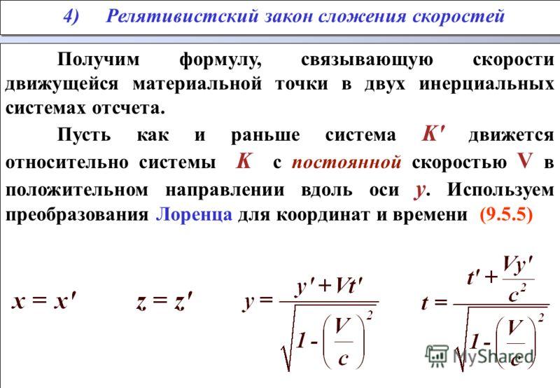 Получим формулу, связывающую скорости движущейся материальной точки в двух инерциальных системах отсчета. Пусть как и раньше система K' движется относительно системы K с постоянной скоростью V в положительном направлении вдоль оси у. Используем преоб