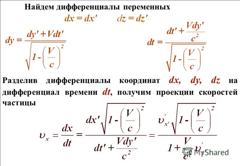 Найдем дифференциалы переменных Разделив дифференциалы координат dx, dy, dz на дифференциал времени dt, получим проекции скоростей частицы Найдем дифференциалы переменных Разделив дифференциалы координат dx, dy, dz на дифференциал времени dt, получим