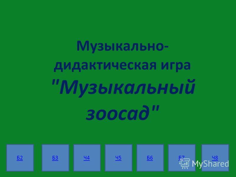 Музыкально- дидактическая игра Музыкальный зоосад Б2Б3Ч4Ч5Б6Б7Ч8