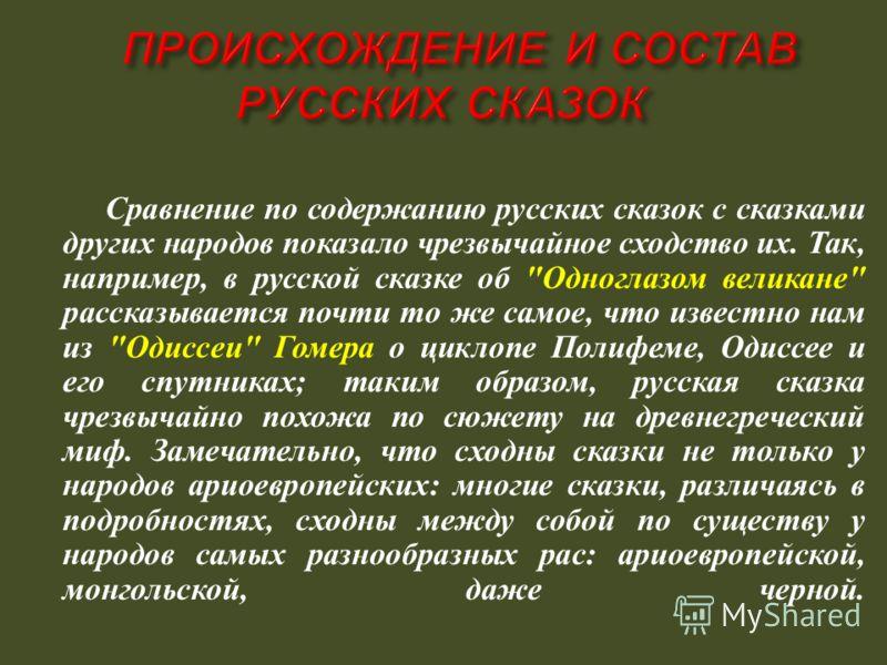 Сравнение по содержанию русских сказок с сказками других народов показало чрезвычайное сходство их. Так, например, в русской сказке об