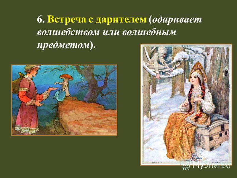 6. Встреча с дарителем ( одаривает волшебством или волшебным предметом ).