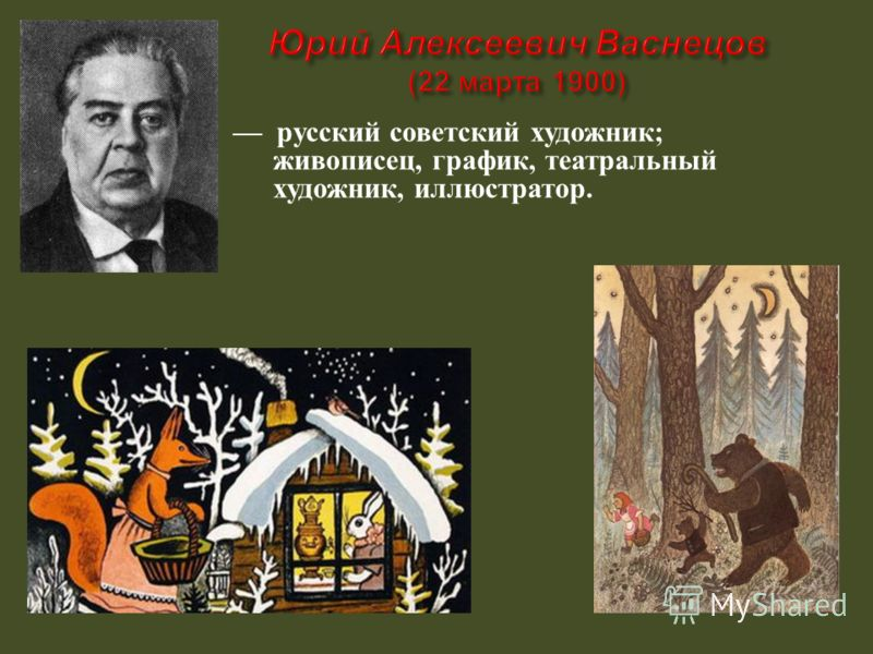 русский советский художник ; живописец, график, театральный художник, иллюстратор.