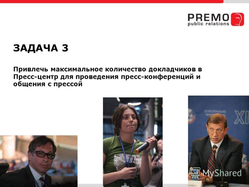 ЗАДАЧА 3 Привлечь максимальное количество докладчиков в Пресс-центр для проведения пресс-конференций и общения с прессой