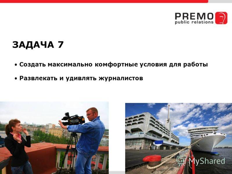 ЗАДАЧА 7 Создать максимально комфортные условия для работы Развлекать и удивлять журналистов