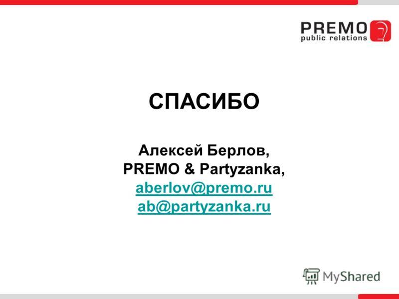 СПАСИБО Алексей Берлов, PREMO & Partyzanka, aberlov@premo.ru ab@partyzanka.ru aberlov@premo.ru ab@partyzanka.ru