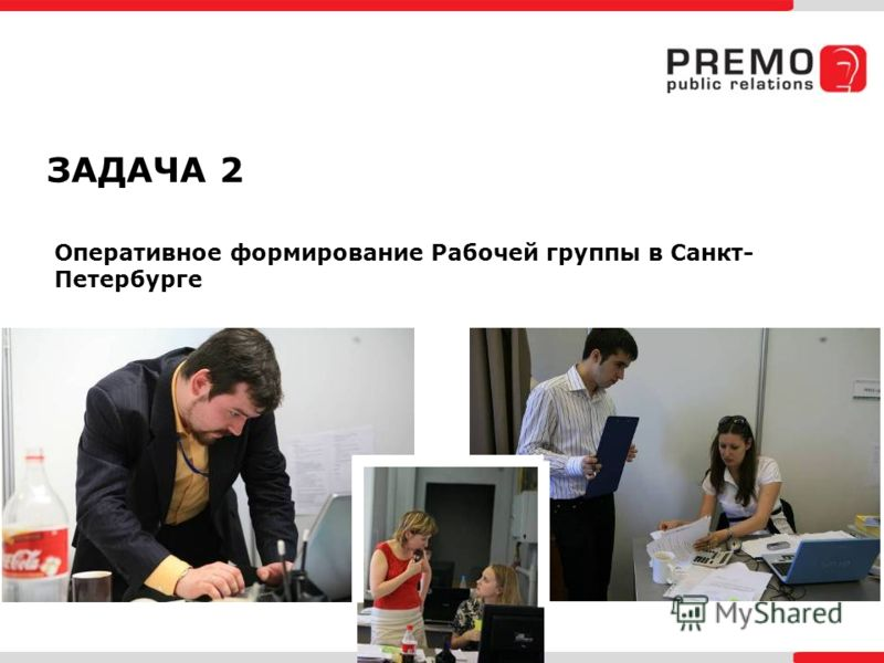 ЗАДАЧА 2 Оперативное формирование Рабочей группы в Санкт- Петербурге