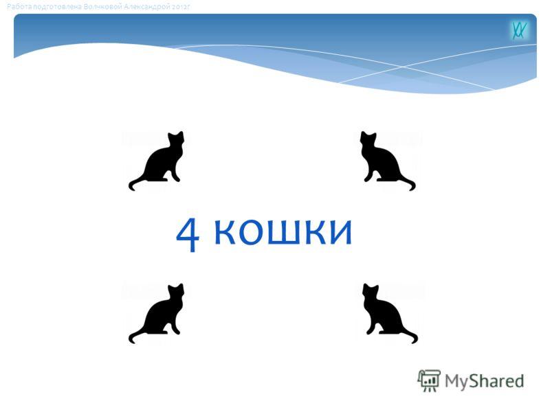 4 кошки Работа подготовлена Волчковой Александрой 2012г