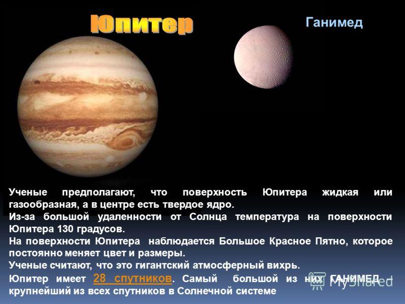 снимки поверхности юпитера