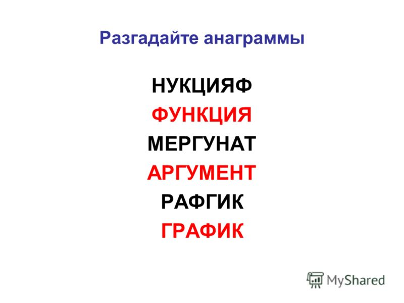 Разгадайте анаграммы НУКЦИЯФ ФУНКЦИЯ МЕРГУНАТ АРГУМЕНТ РАФГИК ГРАФИК