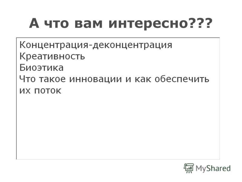 А что вам интересно???