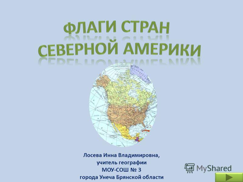 Лосева Инна Владимировна, учитель географии МОУ-СОШ 3 города Унеча Брянской области