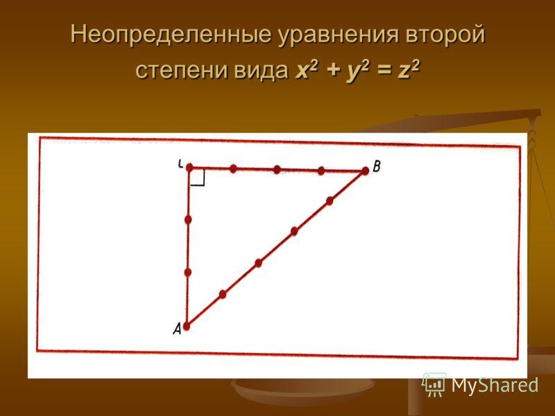 Неопределенные уравнения второй степени вида x 2 + y 2 = z 2