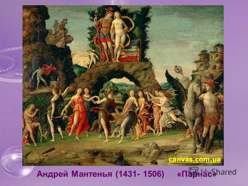 Андрей Мантенья (1431- 1506) «Парнас»