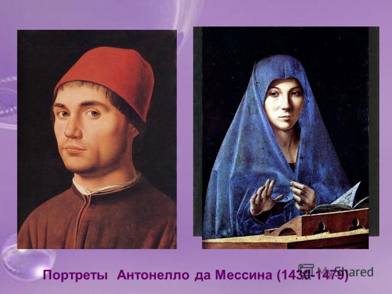 Портреты Антонелло да Мессина (1430-1479)