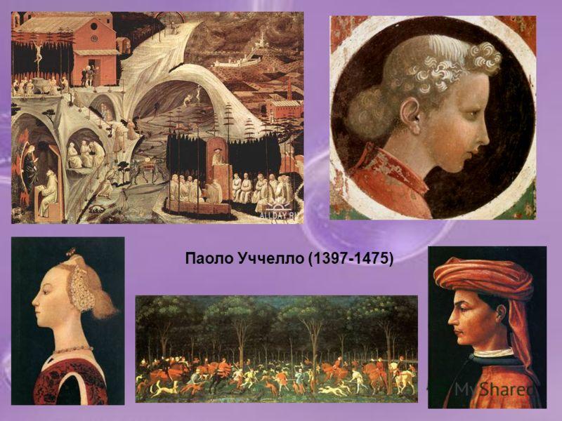 Паоло Уччелло (1397-1475)