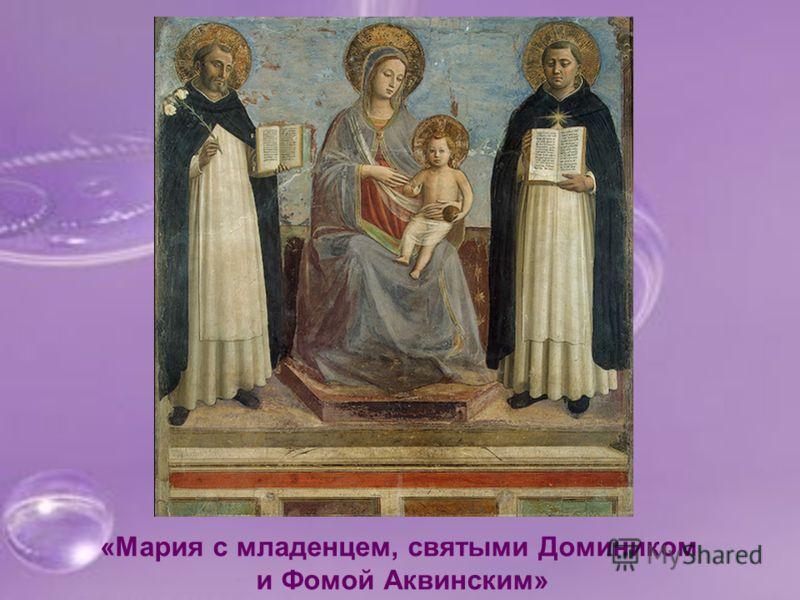 «Мария с младенцем, святыми Домиником и Фомой Аквинским»