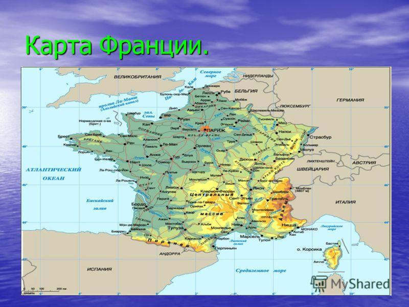 Карта Франции.