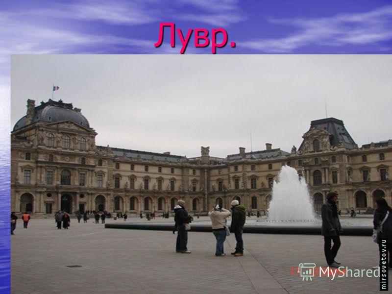 Лувр.
