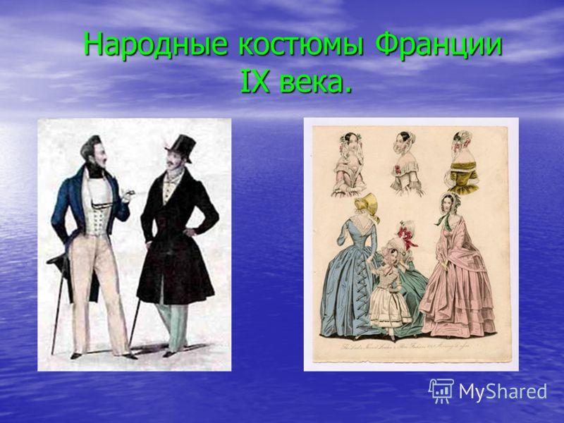 Народные костюмы Франции IX века. Народные костюмы Франции IX века.