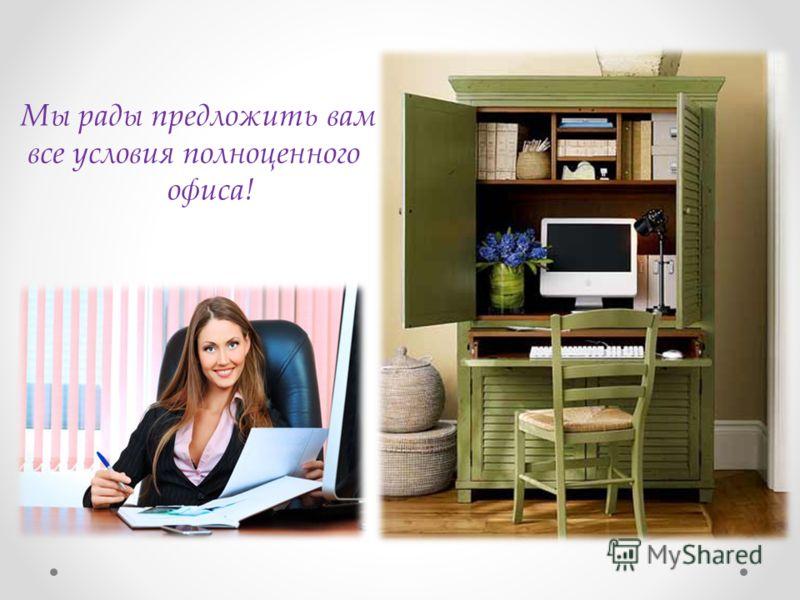 Мы рады предложить вам все условия полноценного офиса!