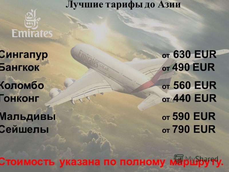Emirates Special fares Лучшие тарифы до Азии Сингапур Бангкок от 630 EUR от 490 EUR Коломбо Гонконг от 560 EUR от 440 EUR Мальдивы Сейшелы от 590 EUR от 790 EUR Стоимость указана по полному маршруту.