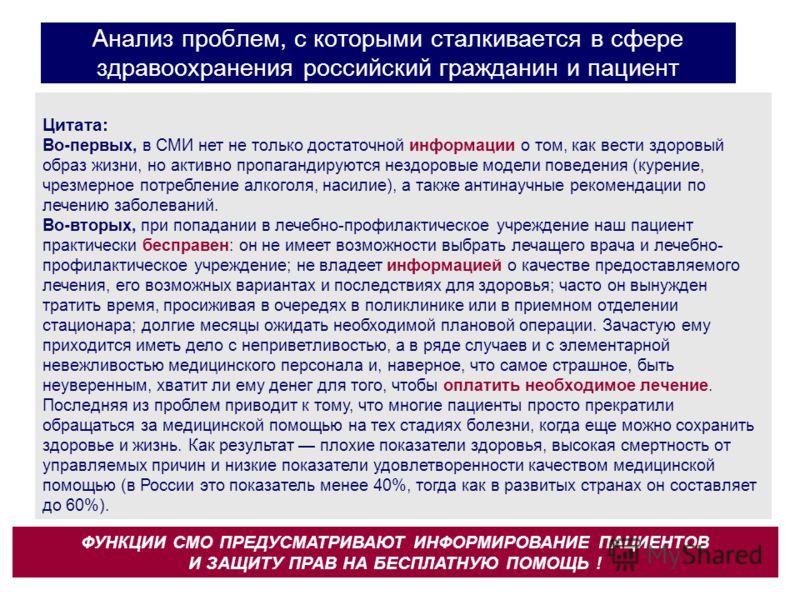 Анализ проблем, с которыми сталкивается в сфере здравоохранения российский гражданин и пациент Цитата: Во-первых, в СМИ нет не только достаточной информации о том, как вести здоровый образ жизни, но активно пропагандируются нездоровые модели поведени