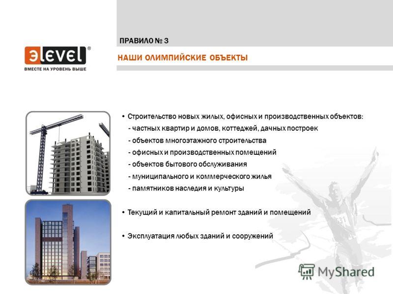 Строительство новых жилых, офисных и производственных объектов: - частных квартир и домов, коттеджей, дачных построек - объектов многоэтажного строительства - офисных и производственных помещений - объектов бытового обслуживания - муниципального и ко
