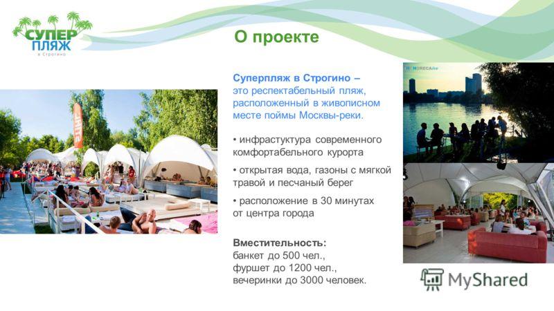 О проекте Суперпляж в Строгино – это респектабельный пляж, расположенный в живописном месте поймы Москвы-реки. инфрастуктура современного комфортабельного курорта открытая вода, газоны с мягкой травой и песчаный берег расположение в 30 минутах от цен