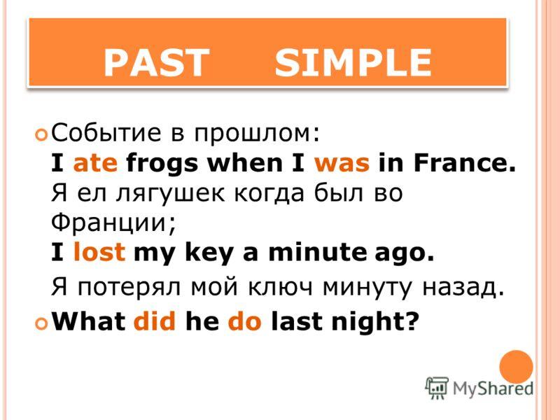 PAST SIMPLE Основное значение- обычное, закономерное, периодически повторяющееся действие, которое происходило в прошедшем. Констатация факта.