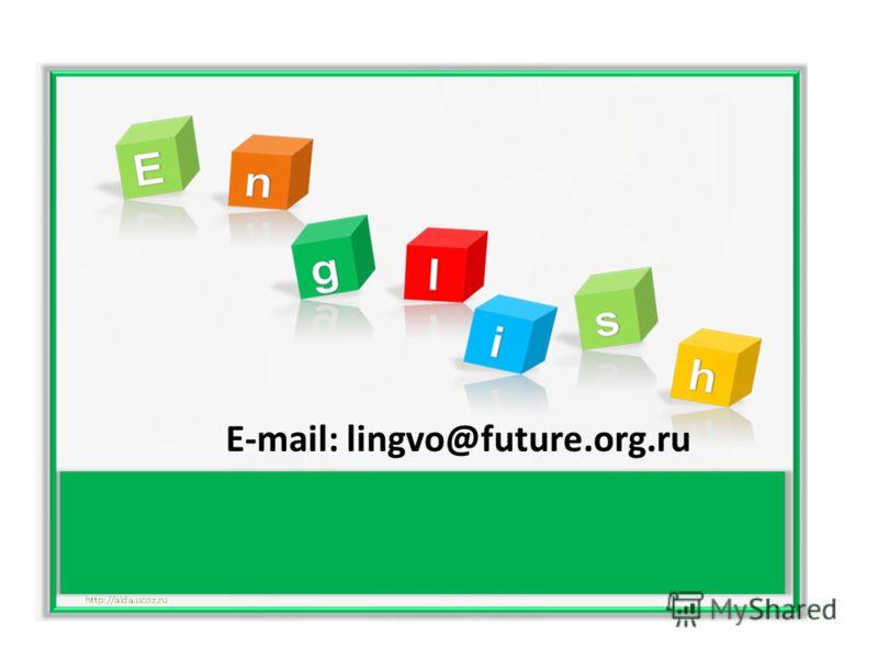 E-mail: lingvo@future.org.ru