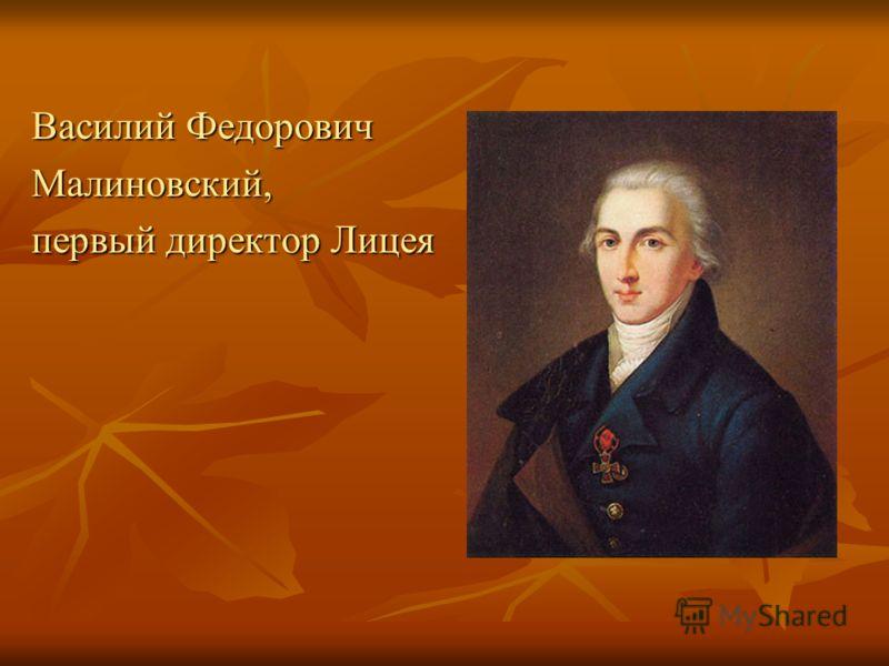 Василий Федорович Малиновский, первый директор Лицея
