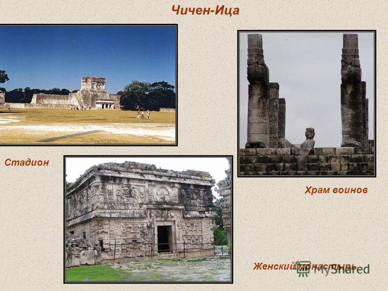 Храм воинов Чичен-Ица Стадион Женский монастырь
