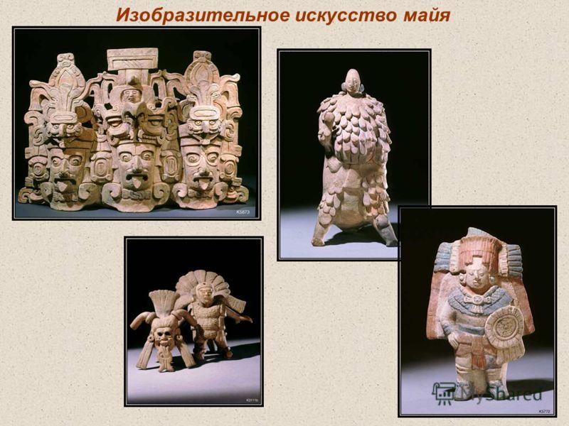 Изобразительное искусство майя
