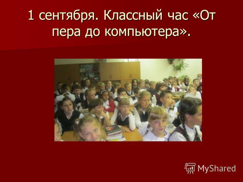 1 сентября. Классный час «От пера до компьютера».
