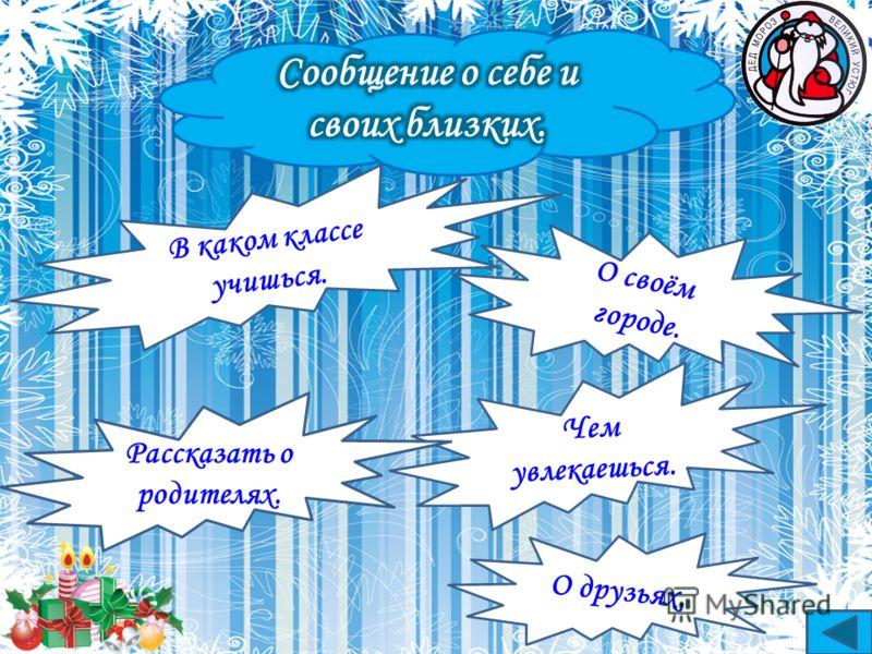 Добрый день Здравствуй Дедушка Мороз Добрый волшебник