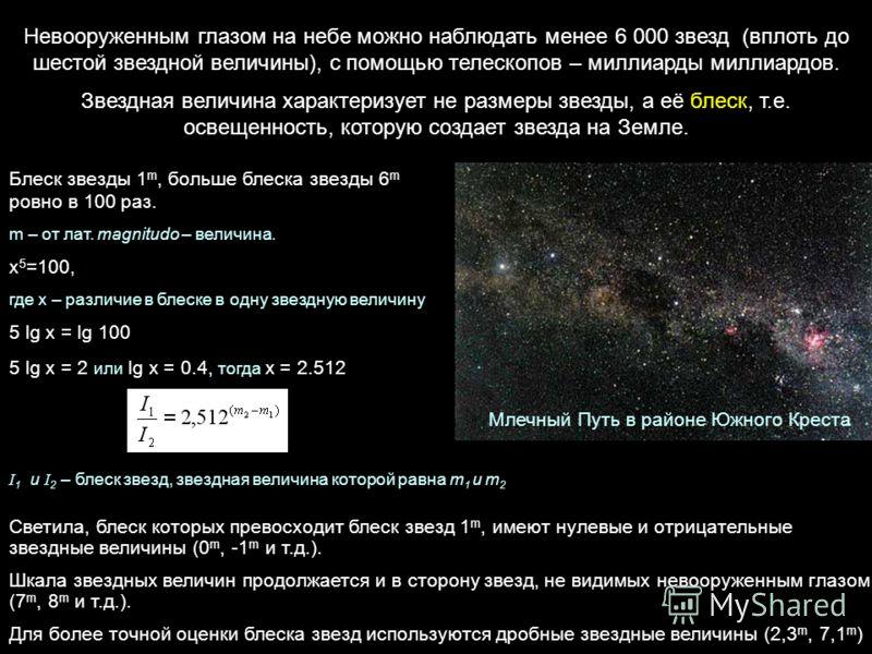 Невооруженным глазом на небе можно наблюдать менее 6 000 звезд (вплоть до шестой звездной величины), с помощью телескопов – миллиарды миллиардов. Звездная величина характеризует не размеры звезды, а её блеск, т.е. освещенность, которую создает звезда
