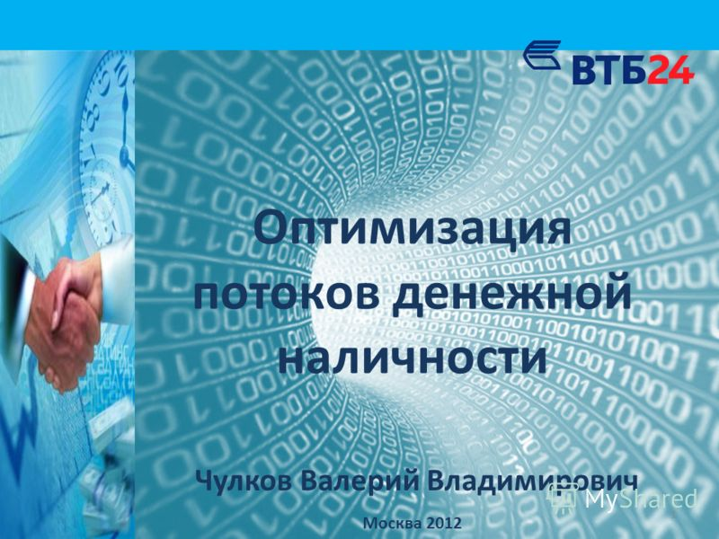 Оптимизация потоков денежной наличности Чулков Валерий Владимирович Москва 2012 1