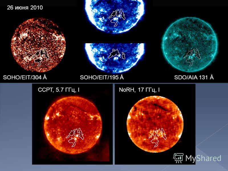 26 июня 2010 SOHO/EIT/304 Å SOHO/EIT/195 Å SDO/AIA 131 Å ССРТ, 5.7 ГГц, I NoRH, 17 ГГц, I