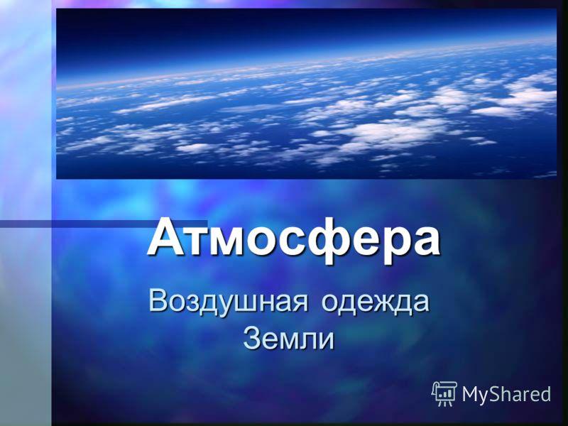 Атмосфера Воздушная одежда Земли