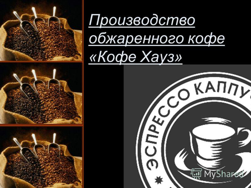 Производство обжаренного кофе «Кофе Хауз»