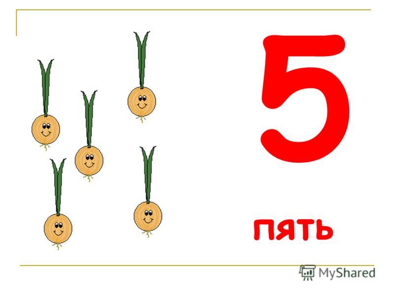 5 пять