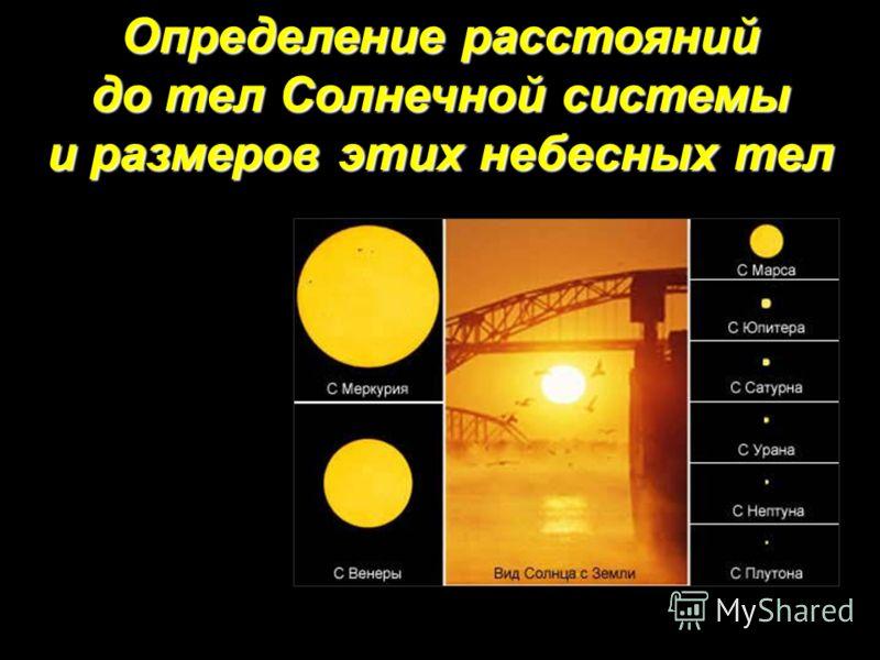Определение расстояний до тел Солнечной системы и размеров этих небесных тел