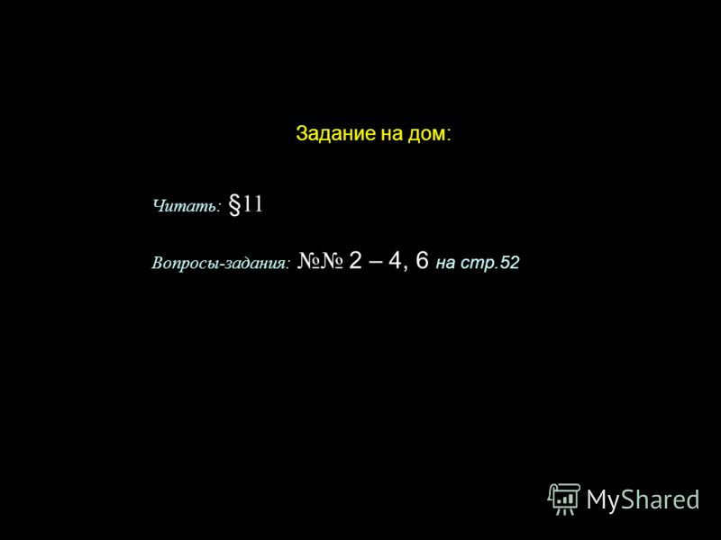 Задание на дом: Читать: §11 Вопросы-задания: 2 – 4, 6 на стр.52
