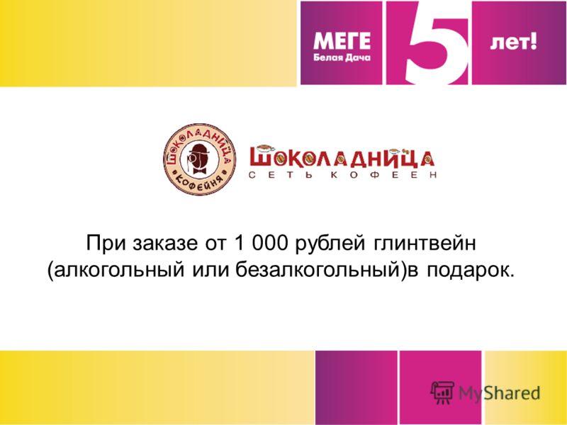 При заказе от 1 000 рублей глинтвейн (алкогольный или безалкогольный)в подарок.